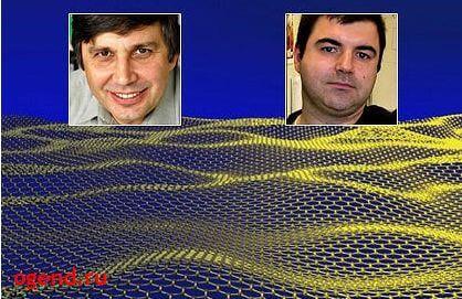 ученые Константин Новоселов и Андрей Гейм стали лауреатами Нобелевской премии
