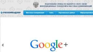 Google испугался Роскомнадзора