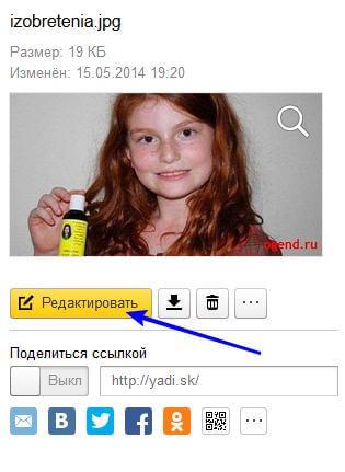 """Редактирование в """"Яндекс.Диск"""""""