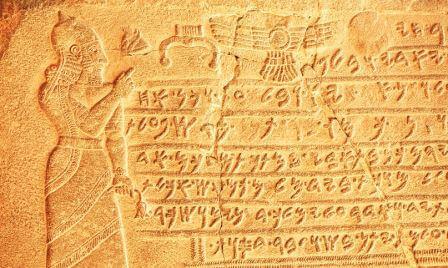 вавилонские таблицы