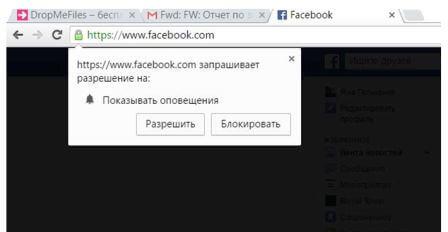 Как отключить web-push уведомления
