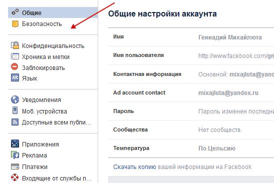 Настройка безопасности в Facebook
