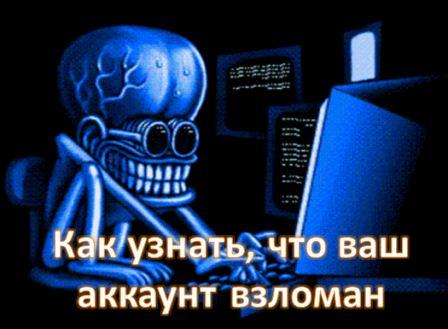 ваш FB аккаунт взломан