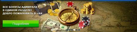 Для чего в казино Адмирал существуют бесплатные игры на автоматах