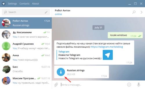 файл для русифицирования Телеграмм