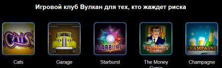 вулкан игровые автоматы официальный клуб