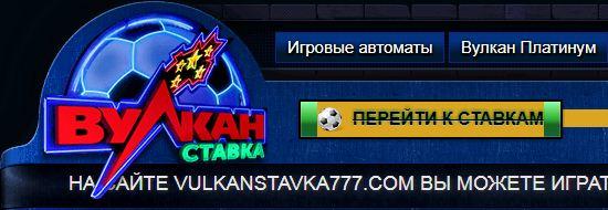 Вулкан Ставка 777 - казино