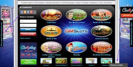 GMSlots - казино онлайн