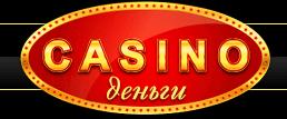 казино-деньги