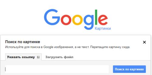 имажес-гугл-ком 2