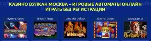 вулкан-москва-клуб 1
