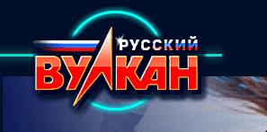 руссвулканказино