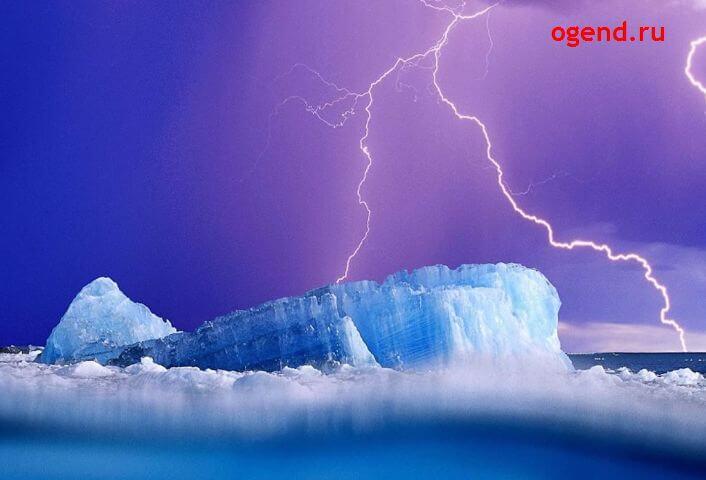 айсберг и молния