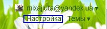 Yandex-почта: настройки