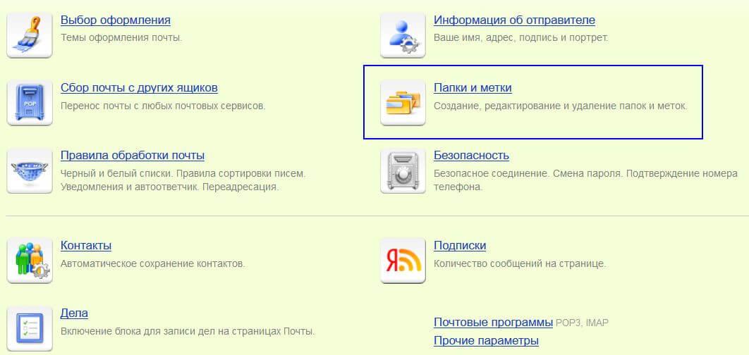 Yandex-почта: настройки папок (переход)