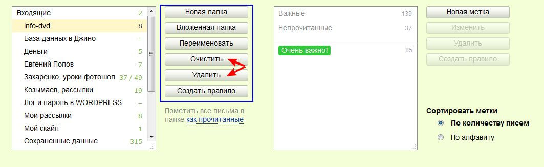 Yandex-почта: настройки папок