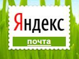 Yandex-почта