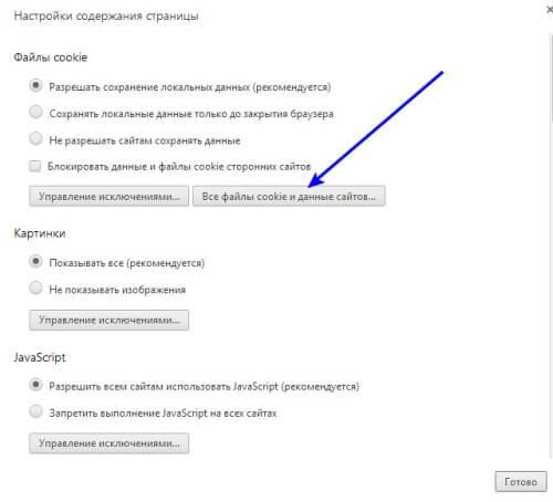 Как удалить файлы cookie для отдельных вебстраниц (сайтов) в браузере Google Chrom