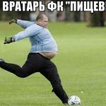 Супер-вратарь