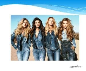 джинсы нынче в моде