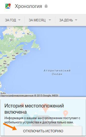 История местоположений в Google