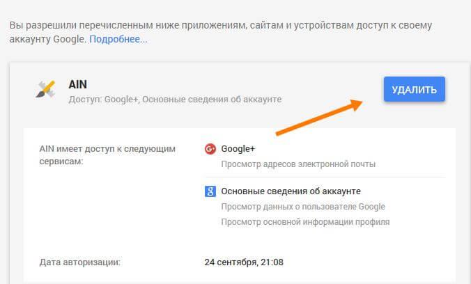 Google serv6