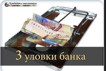 Самые опасные технологии банков