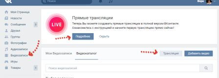 трансляция видео ВКонтакте