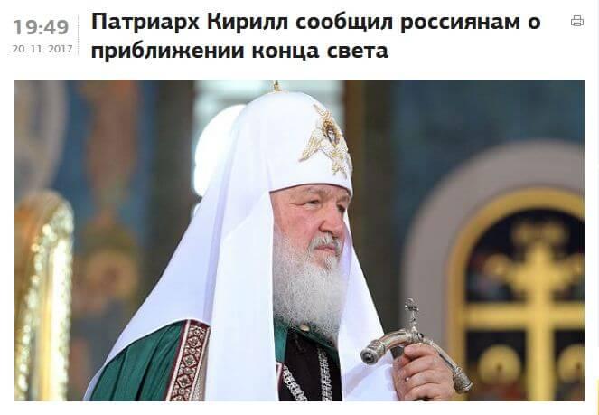 патриарх и конец света