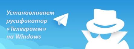 """установить русификатор для """"Телеграмм"""""""