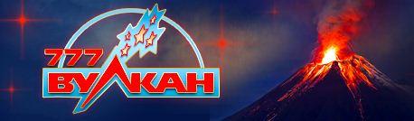 логотип сайта вулкан-777 казино