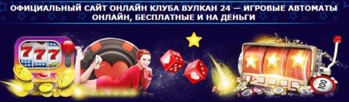 "Сайт игрового клуба ""Vulkan 24 """