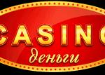 Яркая жизнь на сайте онлайн казино