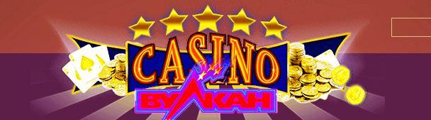 казино-клуб-вулкан