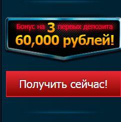 ваулкан казино онлайн 3