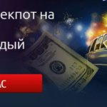 Вулкан Гранд - после регистрации получи бонус в 50 000 рублей!