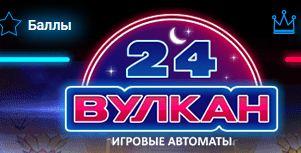 лого вулкан 24