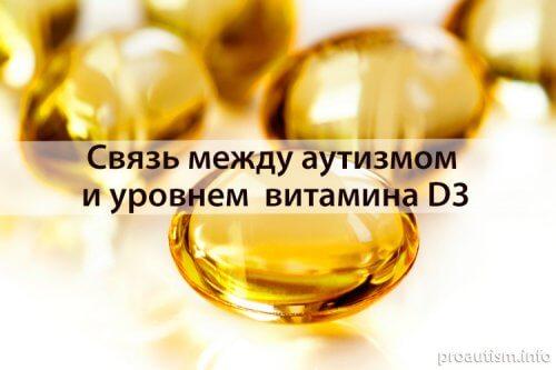 витамин D аутизм связь