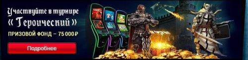 слайдер казино